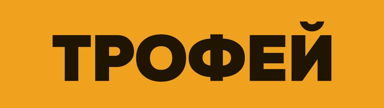 Интернет-магазин Трофей